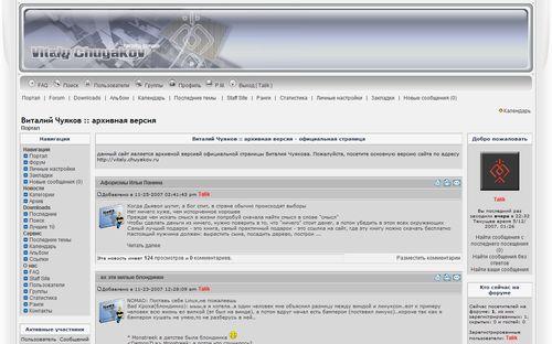 новая версия сайта Виталий Чуяков