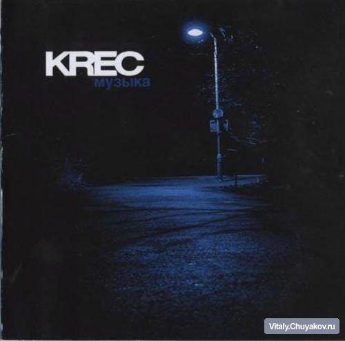 KREC - Вторжение