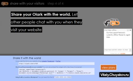 Форма быстрой связи с администрацией сайта для клиентов