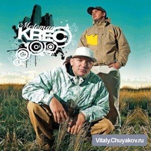 Krec - Нежность (OST Питер FM)