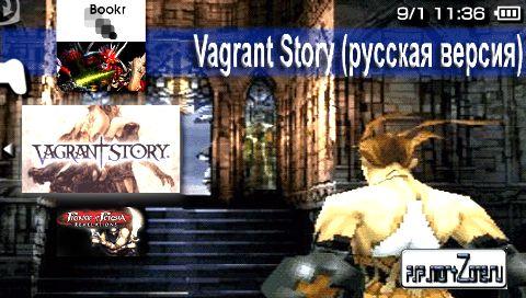 Второй подкаст smartZone.ru :: Игра Vagrant Story