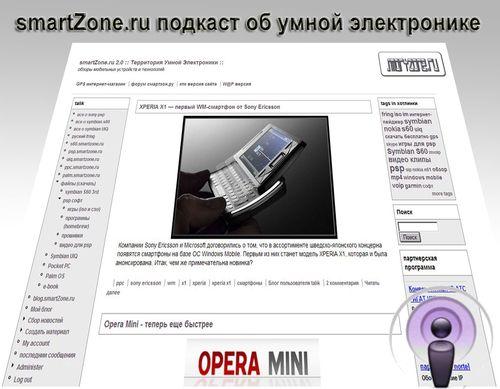 Третий подкаст smartZone.ru :: Не игровые функции PSP и SE Xperia X1 мегасмарт
