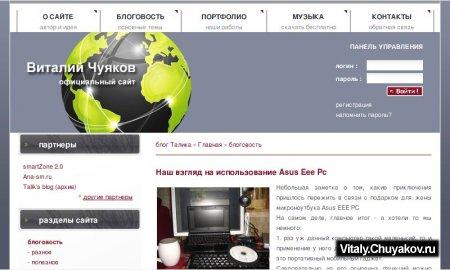 Установка браузера Opera на Asus Eee PC в Linux Xandros