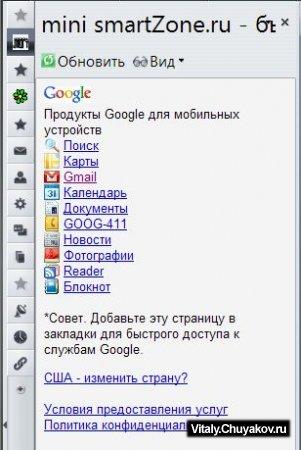 Полезные фишки для боковой панели браузера Opera