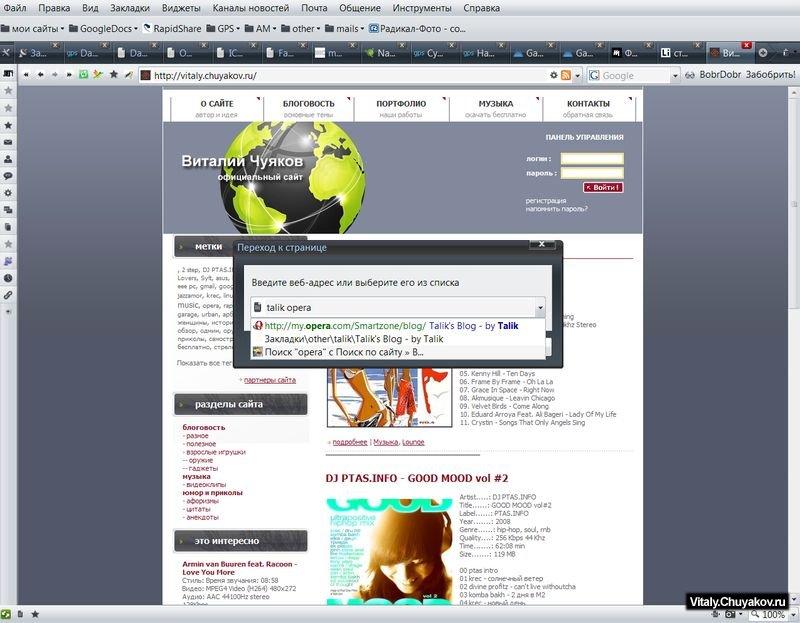 Быстрый поиск на любом сайте с помощью браузера Opera