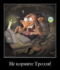 Не кормите троллей !!!