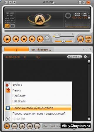 Музыкальный плеер AIMP и плагин для скачивания музыки из Вконтакте