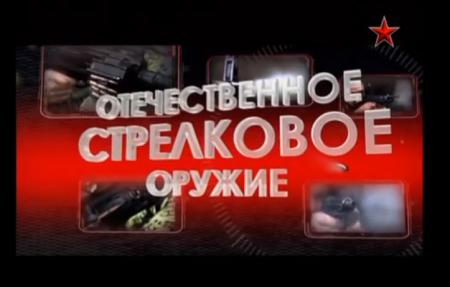Современное российское огнестрельное оружие (Видео фильы)