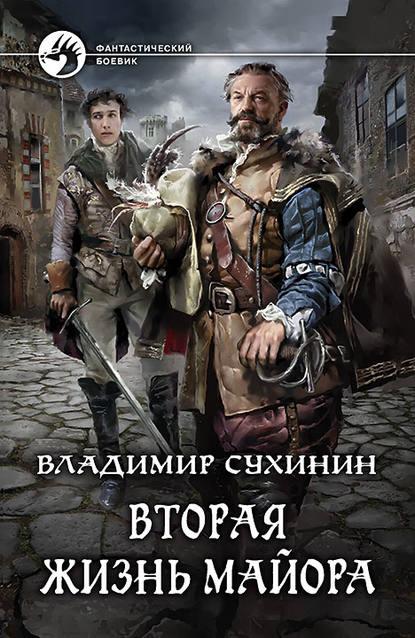 Книга: Вторая жизнь майора